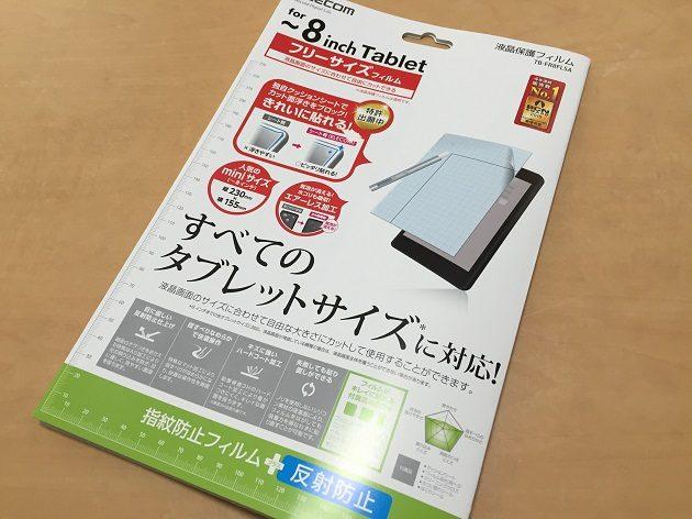 ELECOMの液晶保護フィルム(指紋防止フィルム+反射防止)