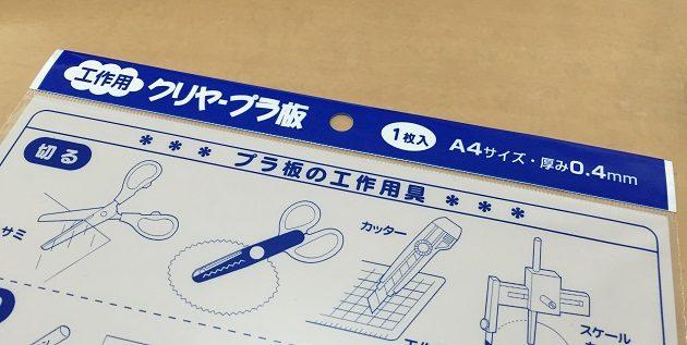 100円ショップの工作用プラ板のパッケージ写真