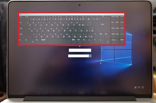 スクリーンキーボードの使い方2