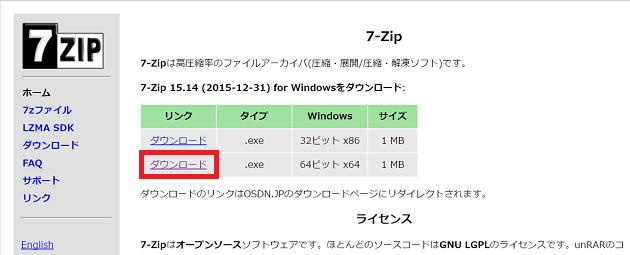 7-Zipのダウンロードサイト