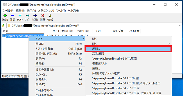 7-ZipによるAppleKeyboardInstaller64.exeの展開
