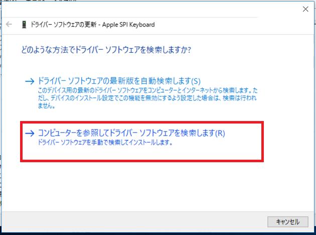 Apple SPI Keyboard(ドライバ)の更新2