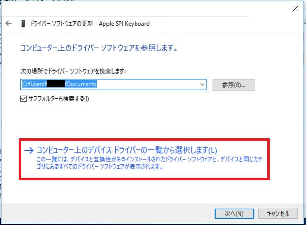 Apple SPI Keyboard(ドライバ)の更新3