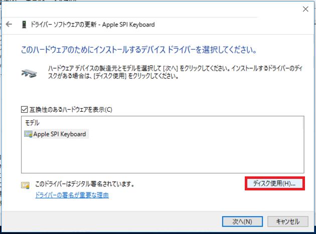 Apple SPI Keyboard(ドライバ)の更新4
