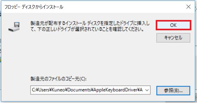 Apple SPI Keyboard(ドライバ)の更新7