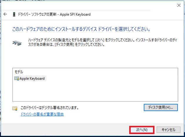 Apple SPI Keyboard(ドライバ)の更新8