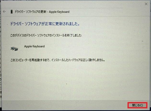 Apple SPI Keyboard(ドライバ)の更新10