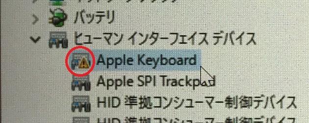再起動後のApple Keyboardドライバのアイコン