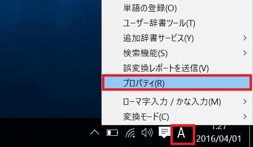 Microsoft IMEのプロパティをタスクバーから開く