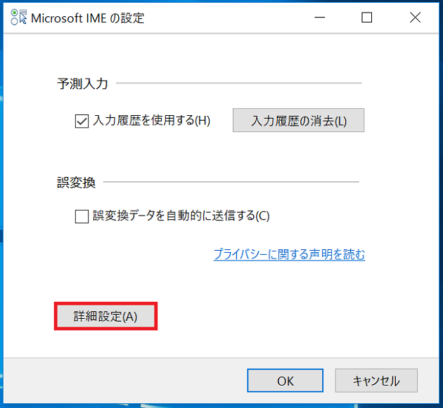 Microsoft IME設定画面の詳細設定ボタン