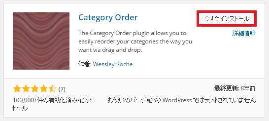 Category Orderのインストール手順3