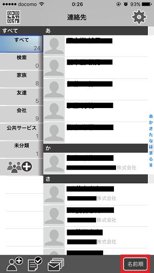 『連絡先 B型』の表示順変更