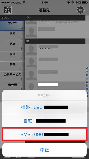 SMS送信
