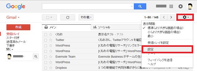 Gmailの差出人名設定手順1