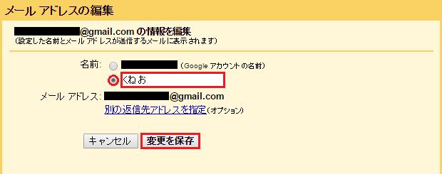 Gmailの差出人名設定手順3