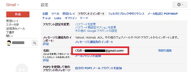 Gmailの差出人名設定手順4