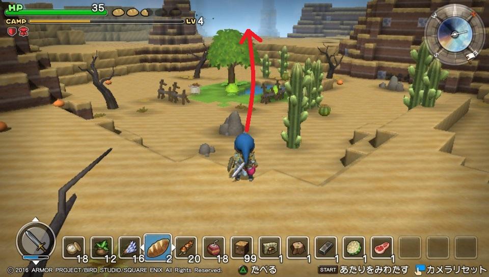 砂漠のドラゴンへの行き方4