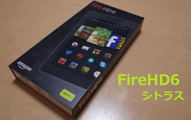 FireHD6タブレットのパッケージ写真