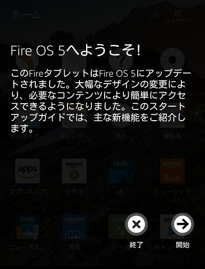 FireOS5にバージョンアップされた直後のスクリーンショット