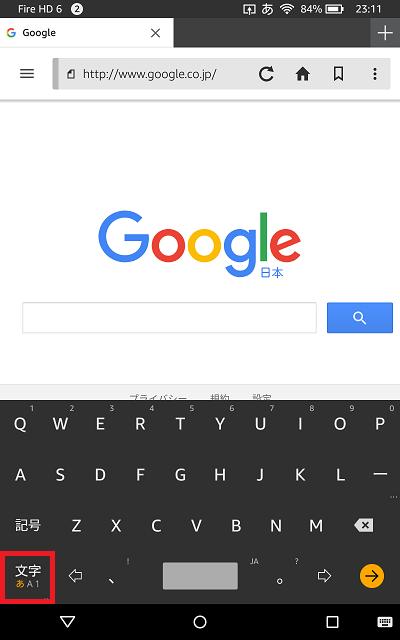 フリック設定前のキーボード
