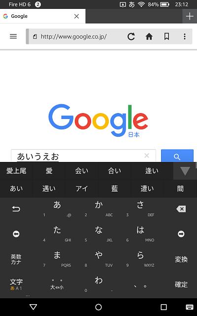フリック設定後のキーボード