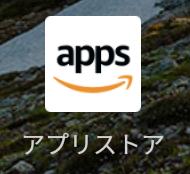 Amazonアプリストアのアイコン