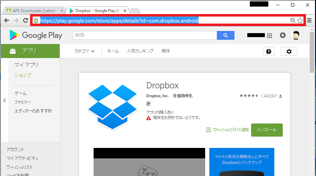 GooglePlayのアプリダウンロードページ