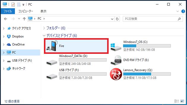 パソコンから見たFireHD6