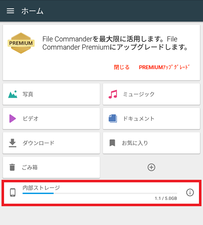 『File Commander + Cloud』立ち上げ画面