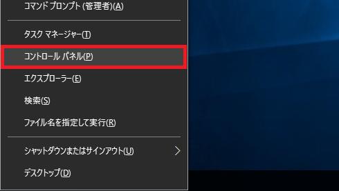 ショートカットキー[Windowsキー]+[X]で表示される項目たち