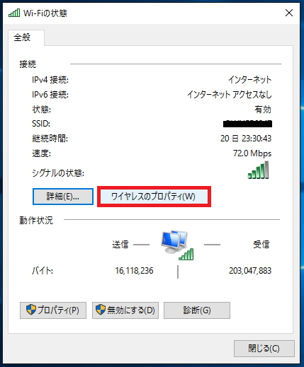 Wi-Fiの状態画面