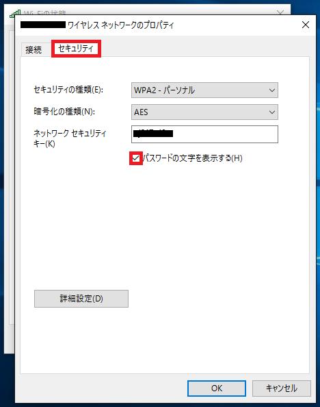 ここでWi-Fiのパスワードを確認