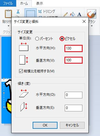 指定範囲のピクセルを暗記