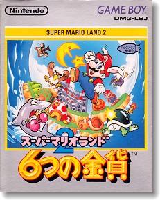 スーパーマリオランド 6つの金貨(ゲームボーイ)