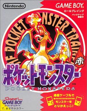 ポケットモンスター赤のパッケージ写真