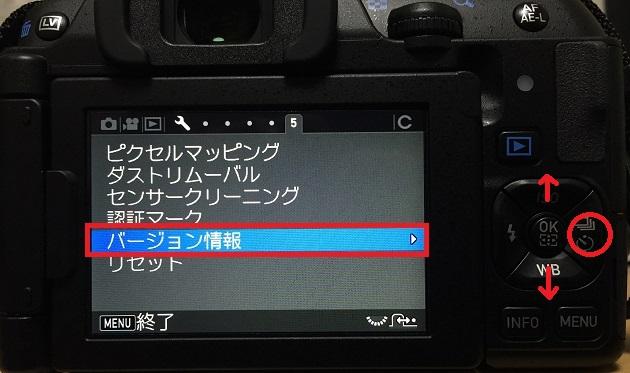 K-70のバージョン情報確認画面