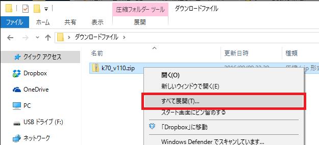 ダウンロードファイルの解凍