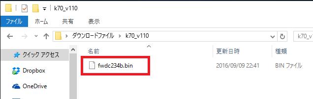 解凍して出てくるbinファイル