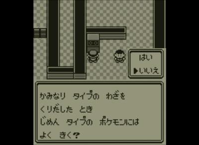 ポケモンクイズ4問目
