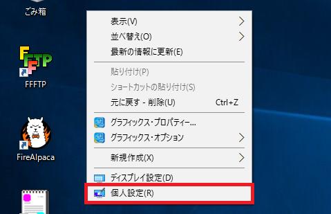 デスクトップアイコンカスタマイズ - アイコンの表示方法①