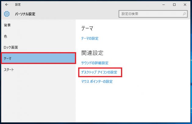 デスクトップアイコンカスタマイズ - アイコンの表示方法②