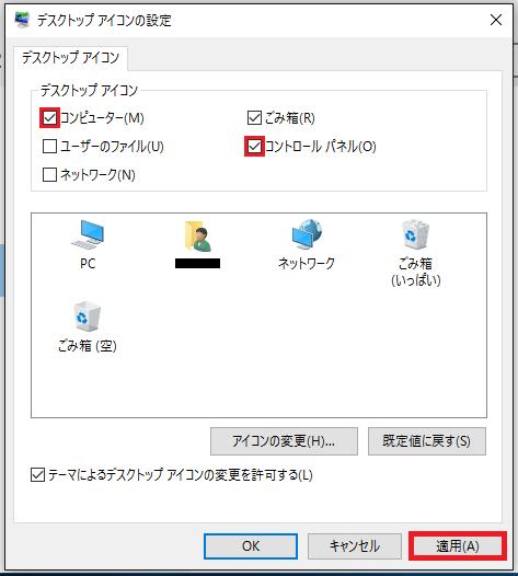 デスクトップアイコンカスタマイズ - アイコンの表示方法③