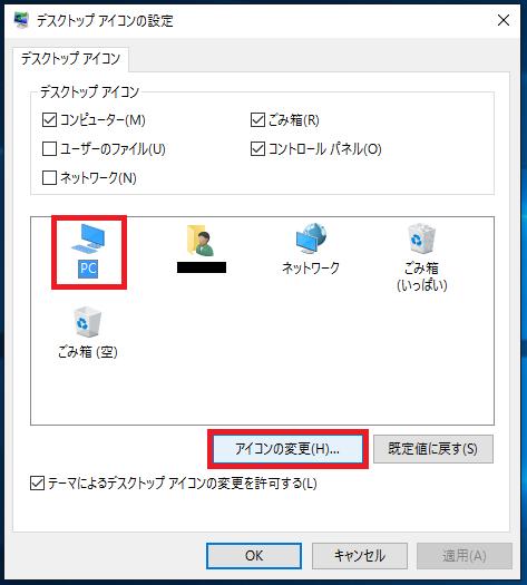 デスクトップアイコンカスタマイズ - アイコンの変更方法①