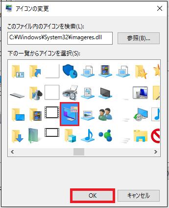 デスクトップアイコンカスタマイズ - アイコンの変更方法②