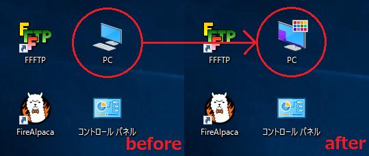 デスクトップアイコンカスタマイズ - アイコンの変更方法④