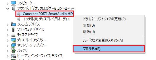 Conexant 20671 SmartAudio HDのプロパティ