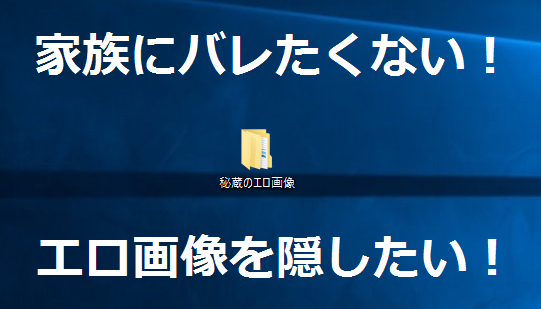 Windows10でのエロ画像の隠し方!