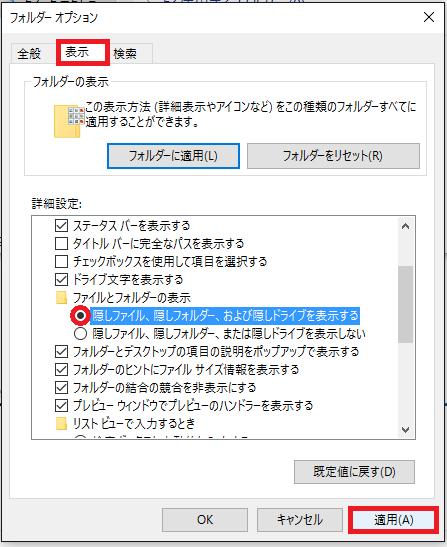 隠しファイルの設定手順③