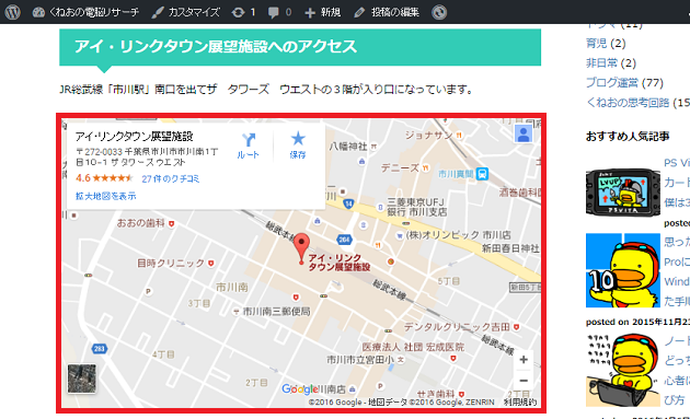 WordPressブログにGoogleマップを表示したスクリーンショット