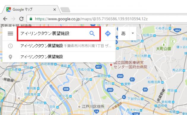 Googleマップの検索欄で表示させたい場所を検索